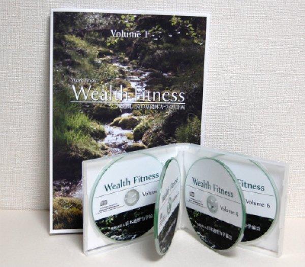 画像1: 「価値」を築くオーディオプログラム【ウェルスフィットネス】 (1)