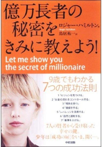 画像1: 【セミナーDVD】億万長者の秘密をきみに教えよう(2009年ロジャー来日セミナー)<送料無料> (1)