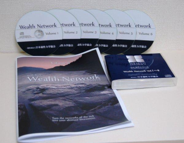 画像1: 【音声教材】12週間プログラム2「ウェルスネットワーク(WN)」 (1)
