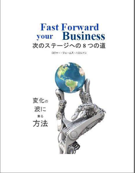画像1: 【Eブック】次のステージへの8つの道【ダウンロード商品】 (1)