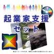 画像2: ★メール限定30%OFF★ウェルスダイナミクス実践講座4講座コンプリートセット (2)