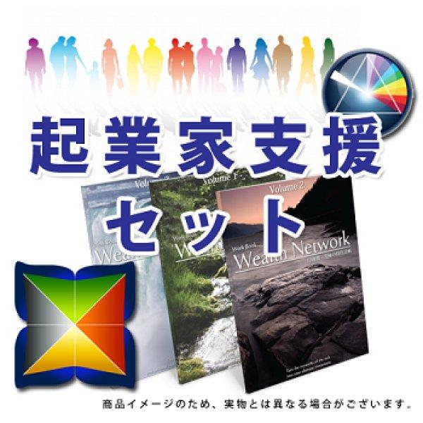 画像1: 【お得なセット教材】起業家支援セット (1)