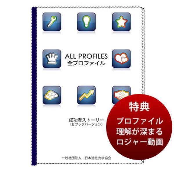 画像1: 【Eブック】プロファイル成功者実例(全8プロファイル+動画特典セット)【ダウンロード商品】 (1)