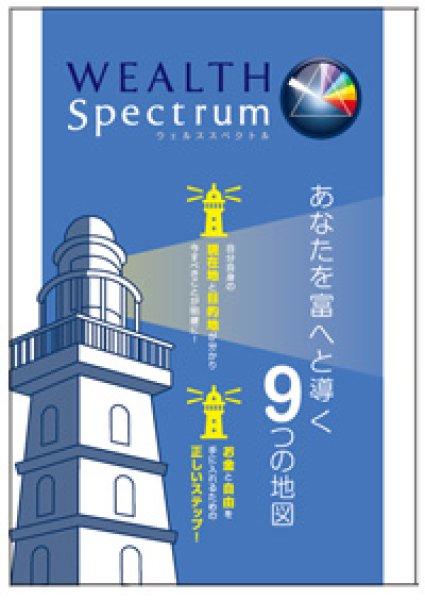 画像1: 【小冊子】ウェルススペクトル(WS)小冊子(初めての方向け概要説明)<送料無料> (1)