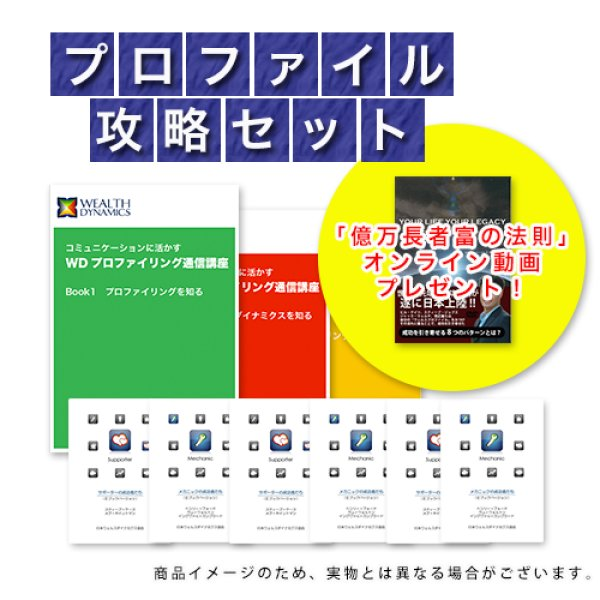 画像1: 【お得なセット教材】WDプロファイル攻略セット(Eブック&添削教材&動画) (1)