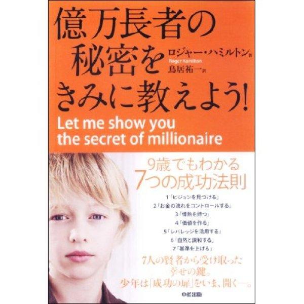 画像1: 【本】億万長者の秘密をきみに教えよう(すべての基礎となるウェルスフィットネスの解説本) (1)