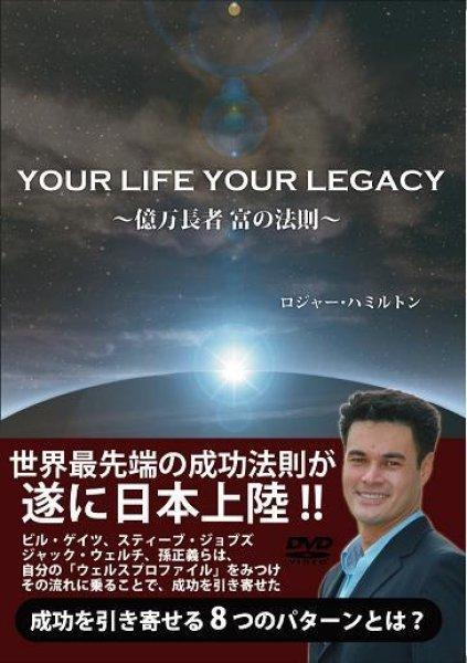 画像1: 【セミナー動画】億万長者 富の法則 (2007年ロジャー来日セミナー:日本語字幕)(オンライン) (1)