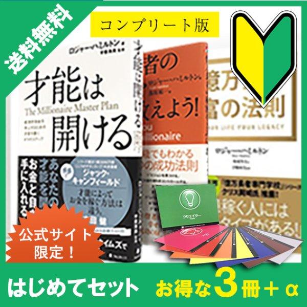 画像1: 【書籍セット】はじめてセット[コンプリート](本3冊+プロファイルカード)<18%OFF・送料無料> (1)