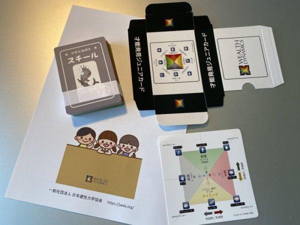 画像1: 【グッズ】リニューアル版!WD強み弱みジュニアカード(簡易診断ツール) (1)