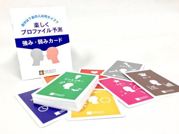 画像1: 【グッズ】WDプロファイル強み弱みカード(簡易診断ツール) (1)