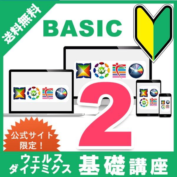 画像1: 【動画教材】ウェルスダイナミクス基礎講座 2 (1)