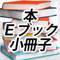 本・Eブック・小冊子