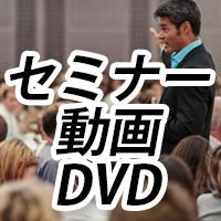 セミナー動画・DVD